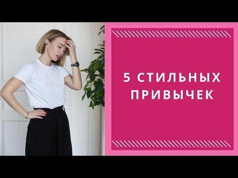 КАК СТАТЬ СТИЛЬНОЙ: 5 модных привычек. Привычки стильных девушек.