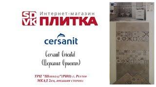 видео Керамическая плитка производства Ariana в Санкт-Петербурге