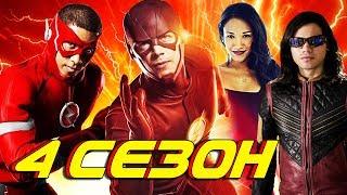 КТО ВЫЗВОЛИТ ФЛЭША? [Новости] / Флэш l The Flash