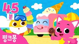 시원한 아이스크림 주세요!ㅣ+모음집ㅣ여름 동…