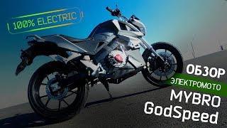Электромотоцикл MYBRO GodSpeed – заряжен сделать твой день!