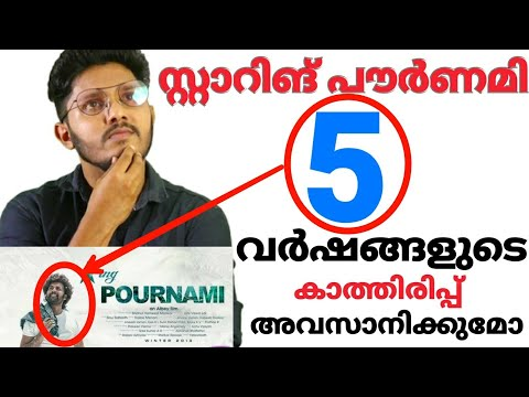 Starring pournami new malayalam movie not releasing reason