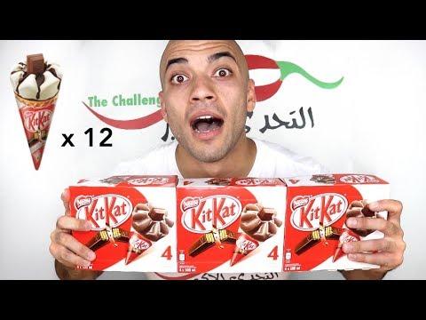 تحدي اكل 12 مخروط ايس كريم بنكهة شوكولاتة كيت كات المقرمشة 3600 سعرة حرارية التحدي الأكبر Youtube