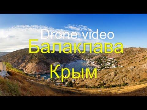 Достопримечательности Крыма. Балаклава. Drone DJI Mavic Pro 2.