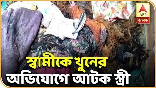 Husband killed by his wife and lover in Arambag