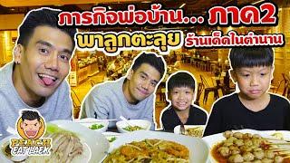 ep39-ปี2-ภารกิจพ่อบ้าน-ภาค-2-พาลูกตะลุยกิน-ร้านเด็ดในตำนาน-peach-eat-laek