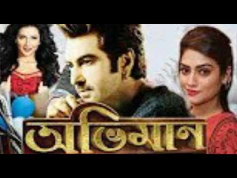 Abhiman Movie Trailer HD