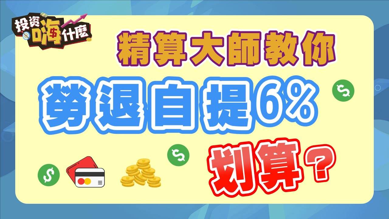 【生活理財】勞退自提6%划算嗎?