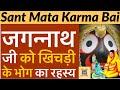 संत माता कर्मा बाई जी चरितावली (Sant Mata Karma Bai ji)