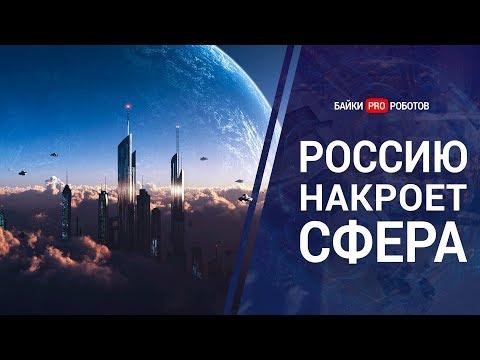 """Россию отключат от интернета (Проект """"СФЕРА"""")"""
