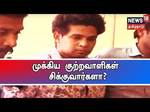 க்ரைம் டைம் :