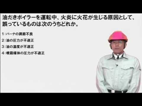 【H.25前】 ボイラーの自動制御について(2級ボイラー技士問題演習)posted by sretenom7x