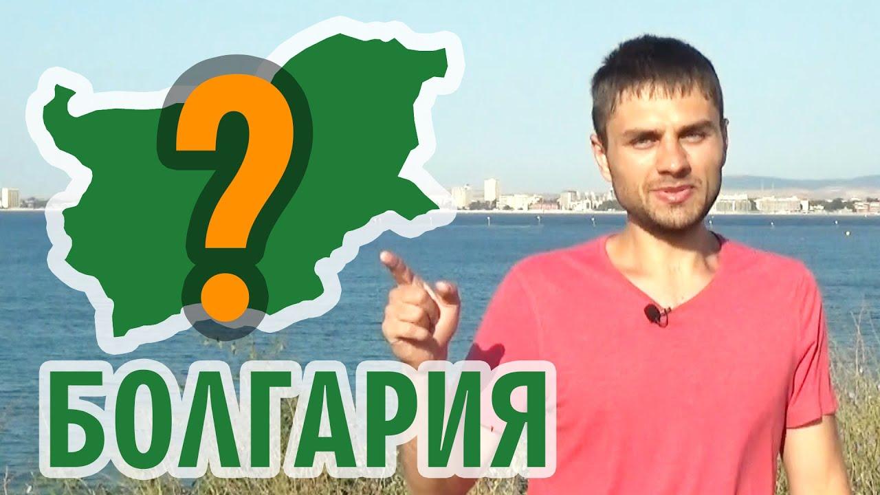 Отдых в Болгарии - Что надо знать туристу о Болгарии