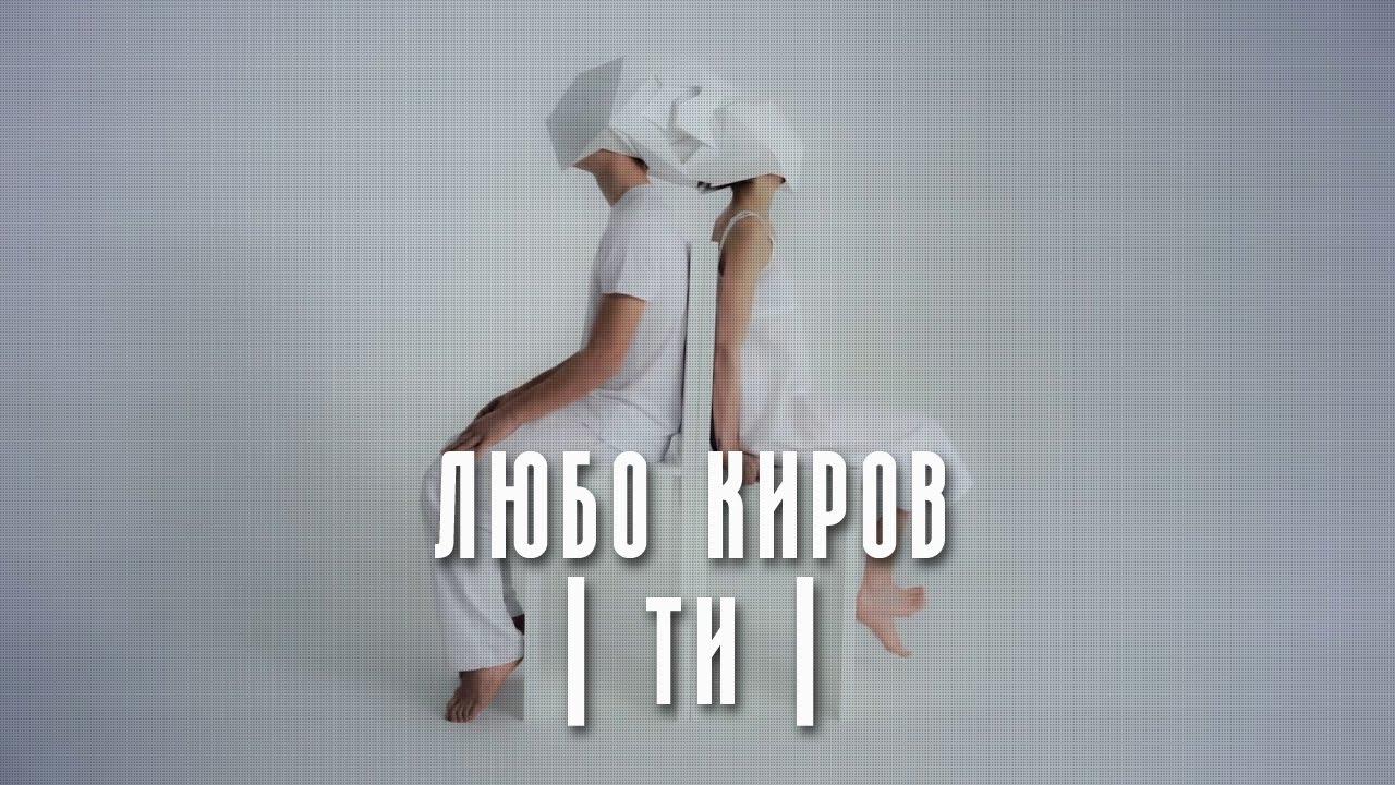 Любо Киров - Ти, ти