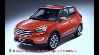 Hyundai ix25 обзор и фото смотреть