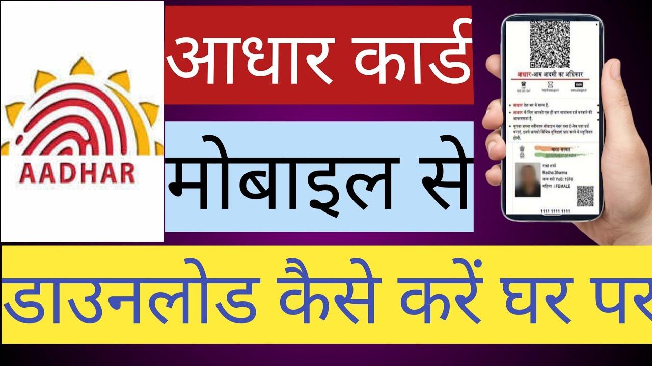 aadhar card download kaise kare mobile seaadhar card