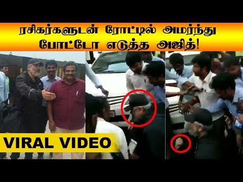 Viral Video : Thala Ajith Taken Photo With Fans on Road | Thala 59 | Viswasam | Kalakkal Cinema