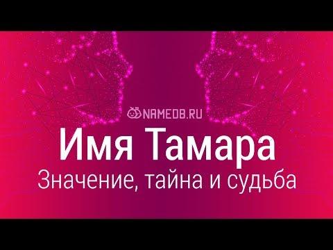 Значение имени Тамара: карма, характер и судьба