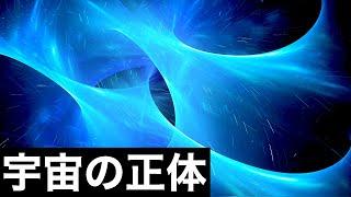 【衝撃】宇宙の壮大すぎる「構造」に世界が震えた!
