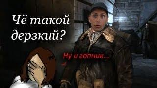 Гопник по прозвищу Бурбон [играем в Metro 2033] (часть 3)