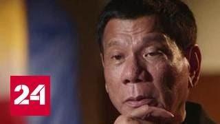 Евросоюз может убираться к черту: президент Филиппин обиделся на критику