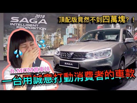 萬眾期待!加料又減價的馬來西亞寶騰Proton Saga 2019最亂七八糟的試駕體驗!ft.MCM 賣車妹⚠️