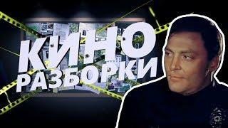 НОВЫЕ ЦЕНТУРИОНЫ - Киноразборки 7. Анекдот в Фильме от Заката до Рассвета