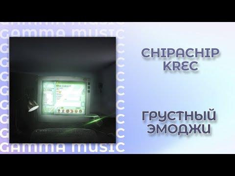ChipaChip, KREC - Грустный эмоджи (ПРЕМЬЕРА 2020)