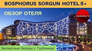 BOSPHORUS SORGUN HOTEL 5*, Сиде - обзор отеля   Экспертные беседы с ТурБонжур