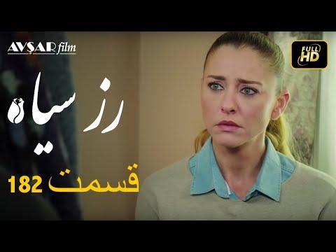 سریال ترکی رزسیاه دوبله فارسی قسمت 182