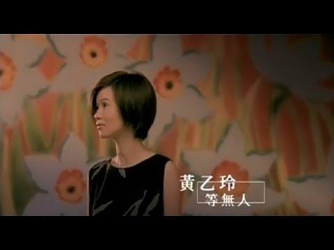 黃乙玲 - 等無人(台) Official Music Video