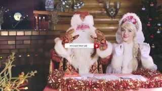 Новогоднее видео поздравление от Деда Мороза и Снегурочки по имени! #онсуществует