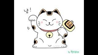 마네키네코 고양이 인형 그리기 How to Draw Manekineko cat doll #433