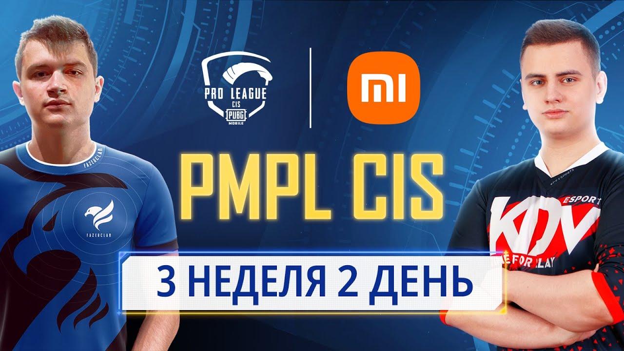 [RU] 2021 PMPL СНГ Неделя 3 День 2 | Сезон 2 | Xiaomi | PUBG MOBILE Pro League 2021