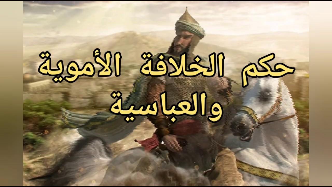 تونس من الفتح الإسلامي إلى سقوط الدولة الحفصية - YouTube