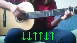 Бумбокс Вахтерам разбор на гитаре