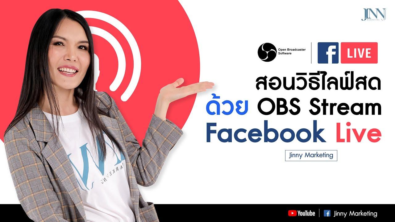 สอนวิธีไลฟ์สด ด้วย OBS Stream Facebook Live I Jinny Marketing
