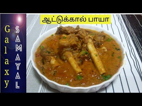 ஆட்டுக்கால் பாயா / Mutton Paya Recipe / Aatu kaal Paya / Goat Trotters / with cleaning process