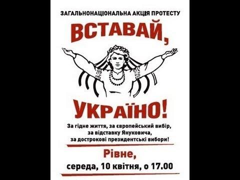 Вставай, Україно! | Рівне | 10.04.2013