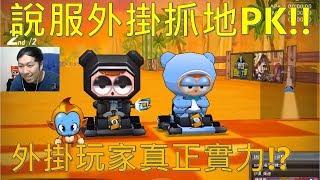 [朔月] 說服外掛抓地PK!! 外掛玩家真正實力!? 跑跑卡丁車