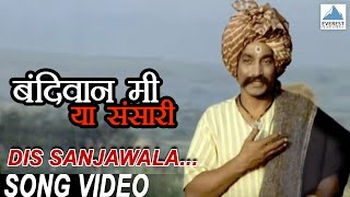 Dis Sanjawala - Official Song | Bandivan Mi Ya Sansaari -Marathi Movie | Suresh Wadkar