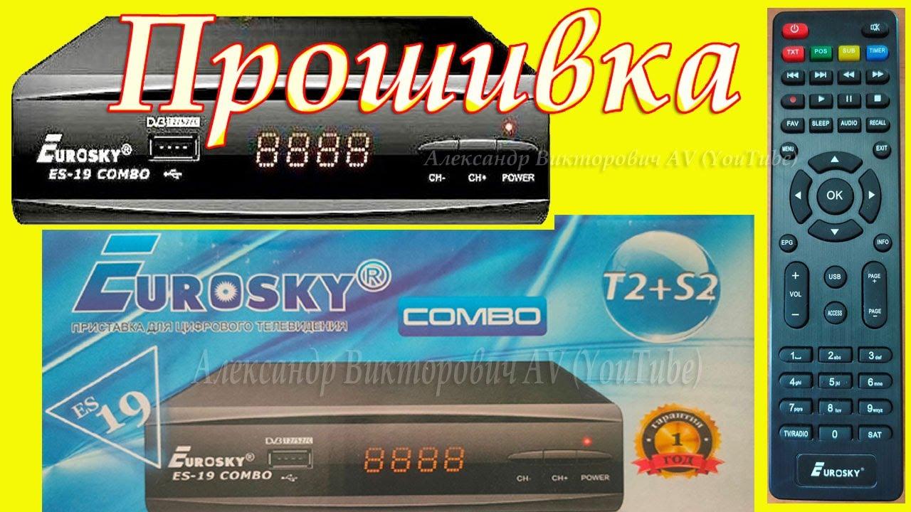Прошивка Eurosky ES 19 COMBO