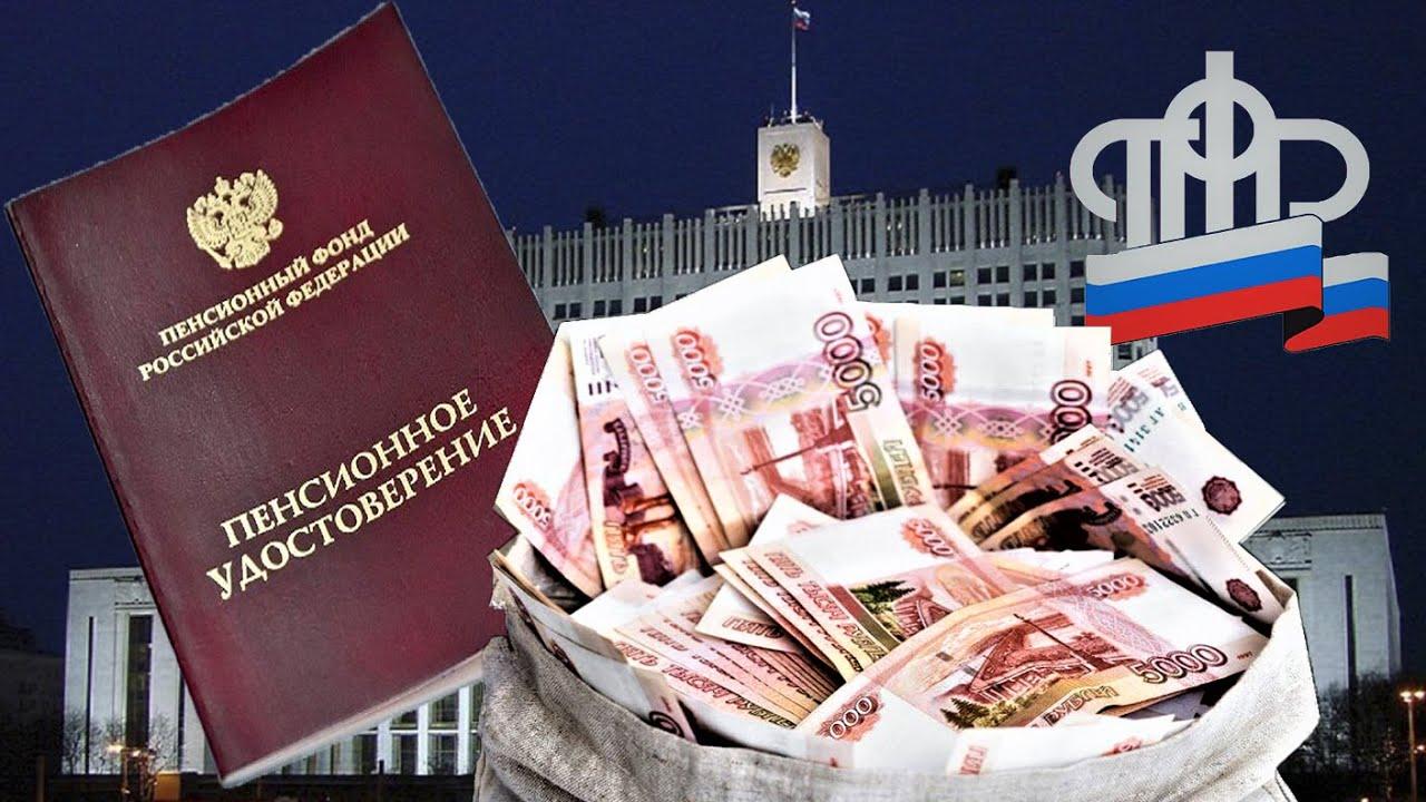Пенсии Рекордный Рост Пенсий в России Это Заслуга Нашего Правительства