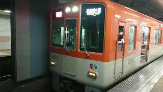 阪神電車 本線 山陽電鉄 本線 8000系 8234F 発車 板宿駅