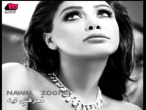 Nawal El Zoghbi - Ma'rafsh Leih / نوال الزغبي - معرفش ليه