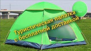 ОБЗОР Складная водонепроницаемая туристическая палатка для походов и отдыха с бесплатной доставкой