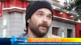 Сегодня на РЕН ТВ состоится всероссийская премьера культового сериала