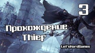 Прохождение Thief 2014 3 Встреча с Бассо Пополняем запасы у торговца Мастер Начинаем прохождение Thief 2014