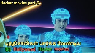 Hollywood best hacker related action movies | tamil | part 2 | tubelight mind |