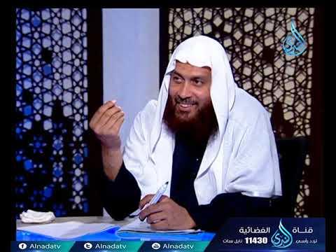 الندى:ستر العورة شرط لصحة الصلاة| مجلس الفقه | ح33 | الدكتور محمد حسن عبد الغفار